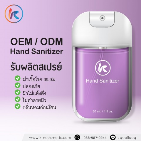 KTN_Sanitizer_Ads_4